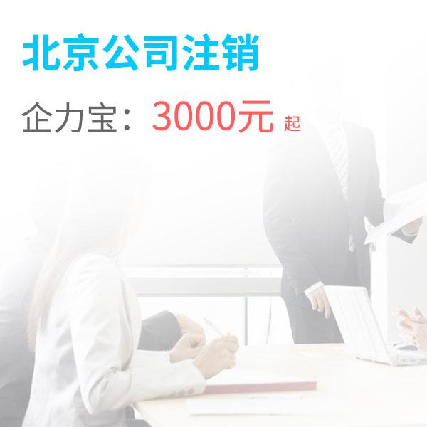 9北京公司注销.jpg