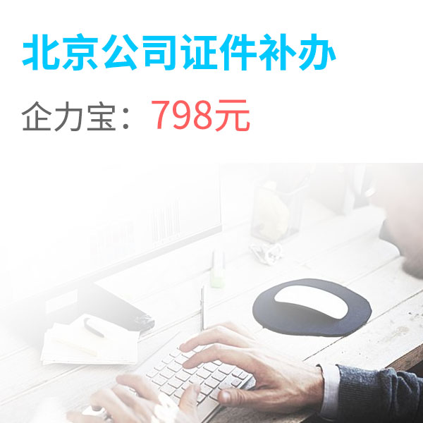 5北京公司证件补办.jpg