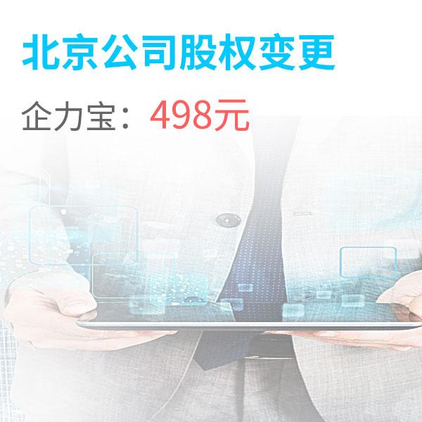 1北京公司股权变更.jpg
