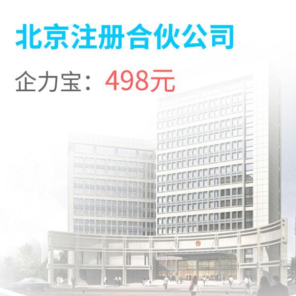 03北京注册合伙公司.jpg