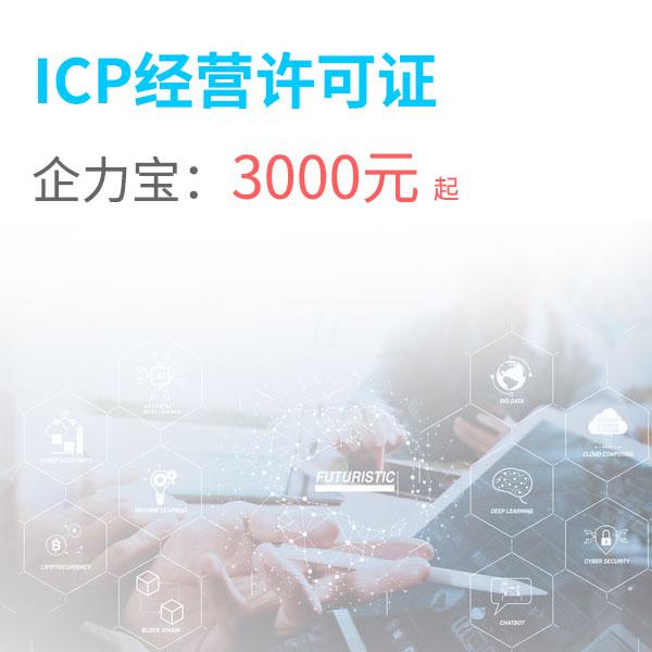 ICP经营许可证.jpg