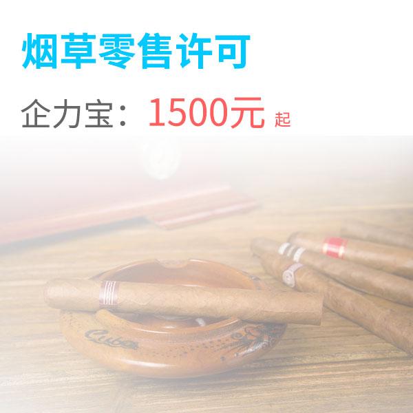 烟草零售许可.jpg