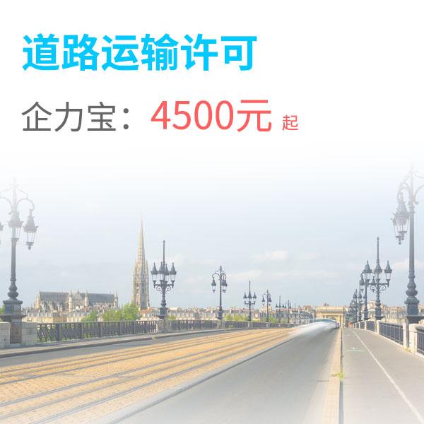 道路运输许可.jpg