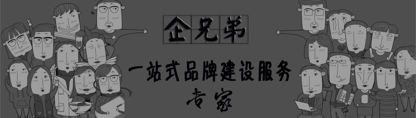企兄弟服务宝贝详情页头图.png