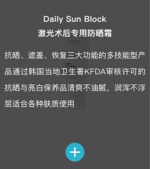 Daily Sun Block激光术后专用防晒霜