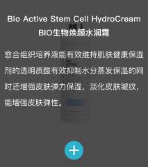 生物活性干细胞水疗霜