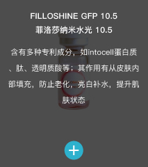 Filloshine菲洛莎