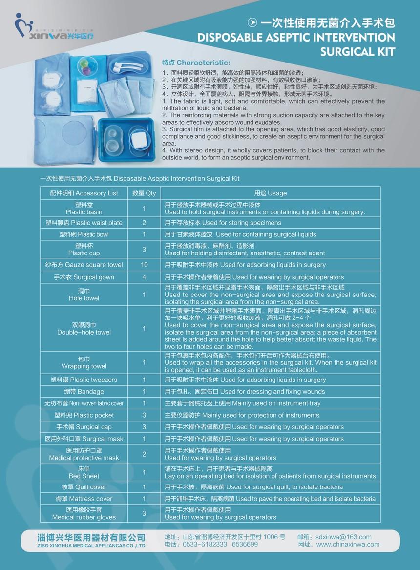 060317244485_02_興華醫療單頁_4.jpg