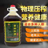 健康食用油,亚麻籽油礼盒2.5L*2