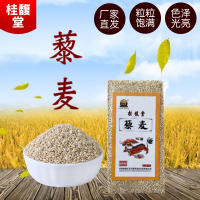 绿色健康原生态藜麦450g
