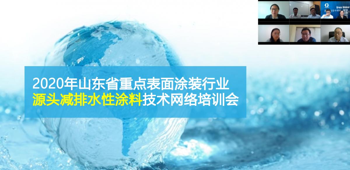 4月28日山东省表面涂装行业源头减排水性涂料网络培训顺利召开