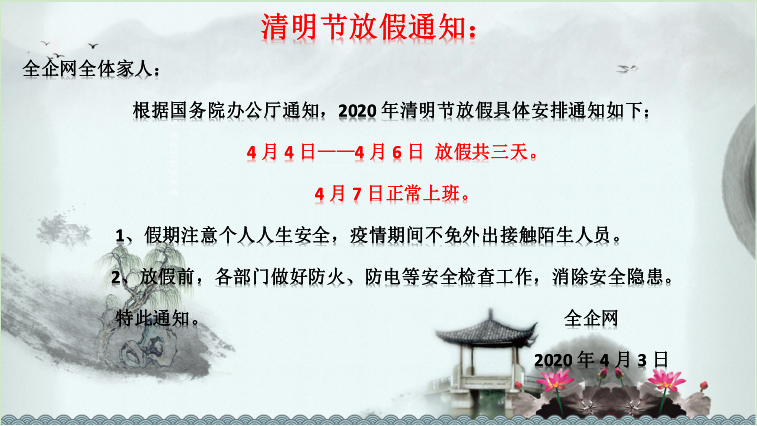 微信图片_20200401163043.png