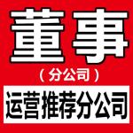 运营中心推荐董事(配送标配产品)