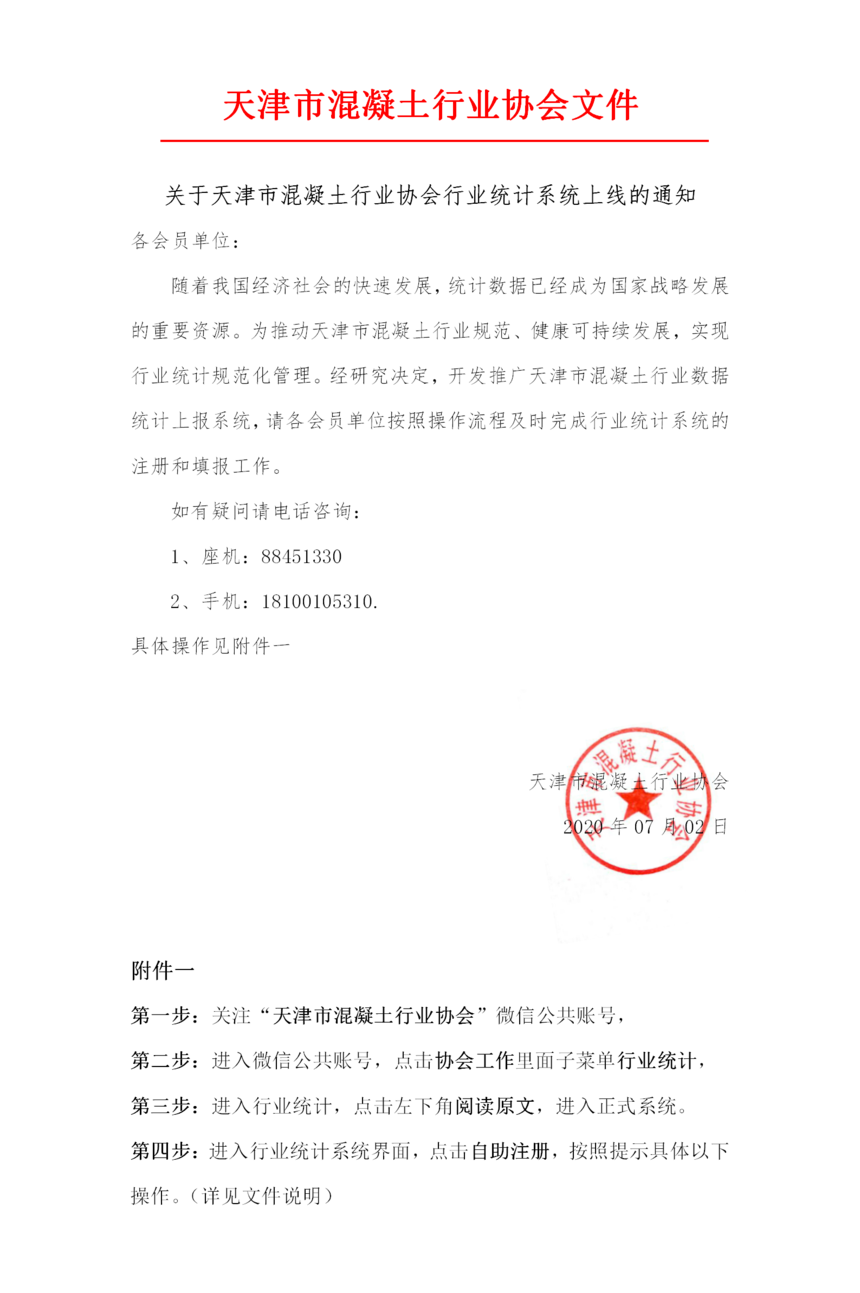 關于天津市混凝土行業協會行業統計系統上線的通知.png