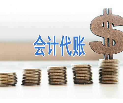 重庆会计代账公司做什么
