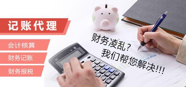 重庆会计代帐公司