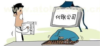 重庆会计代账