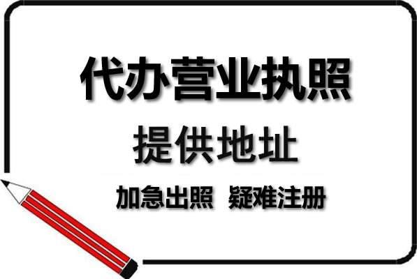 重庆代办营业执照