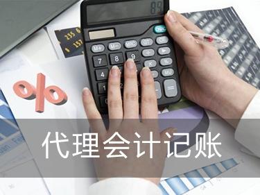 重庆代理会计记账