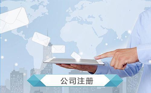 重庆代办公司注册