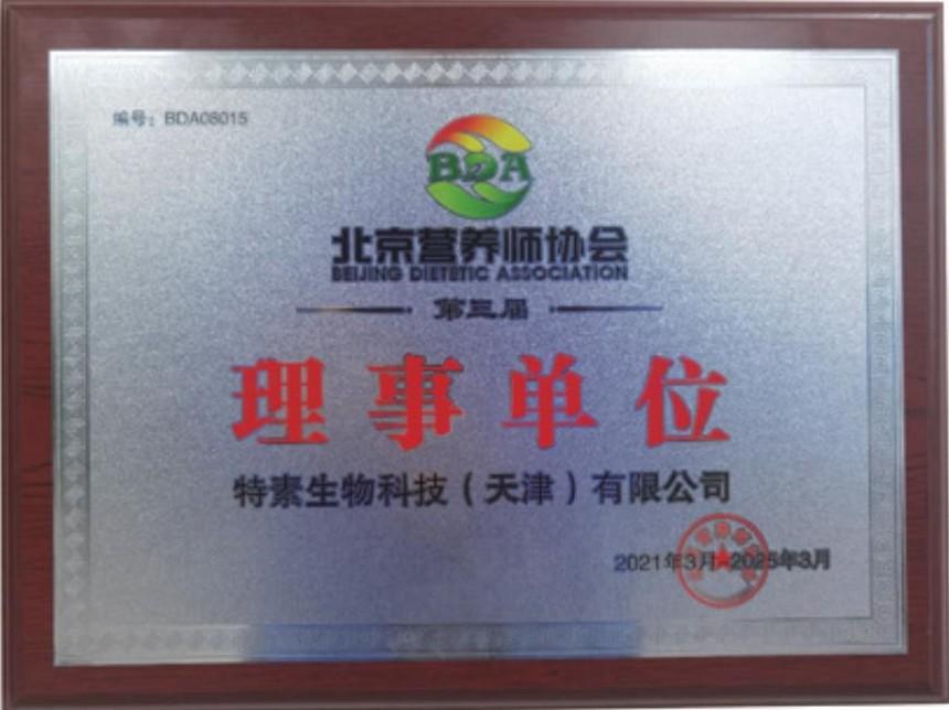 北京营养师协会.jpg