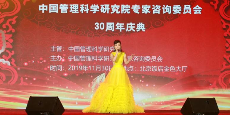 中国管理科学研究院专家咨询委员会30周年纪念活动召开