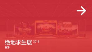 绝地求生展2018