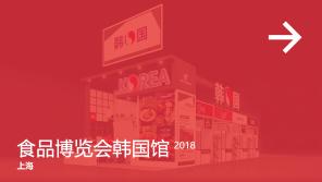 食品博览会韩国馆(上海)
