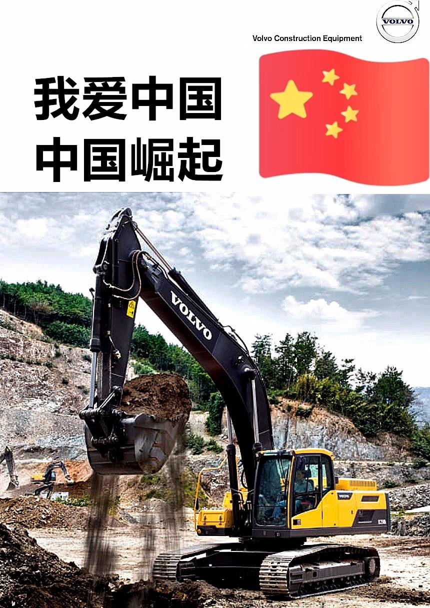 中南我爱中国3.jpg