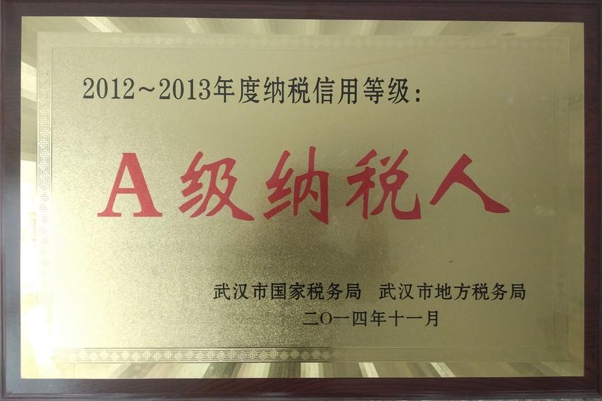 2014武汉中南 A级纳税人证书_副本.jpg