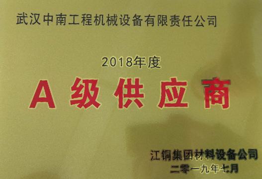 2018江铜A级供应商.png