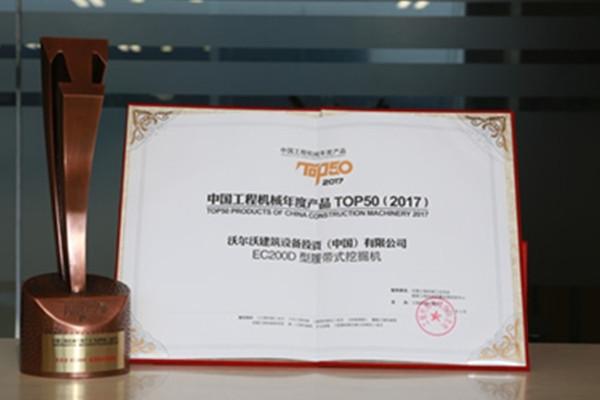 沃尔沃200D获奖.jpg