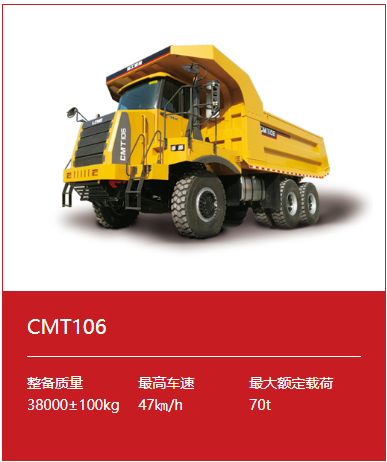 CMT106.png