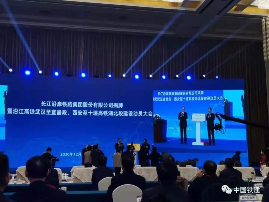 湖北長江鐵路公司成立.jpg