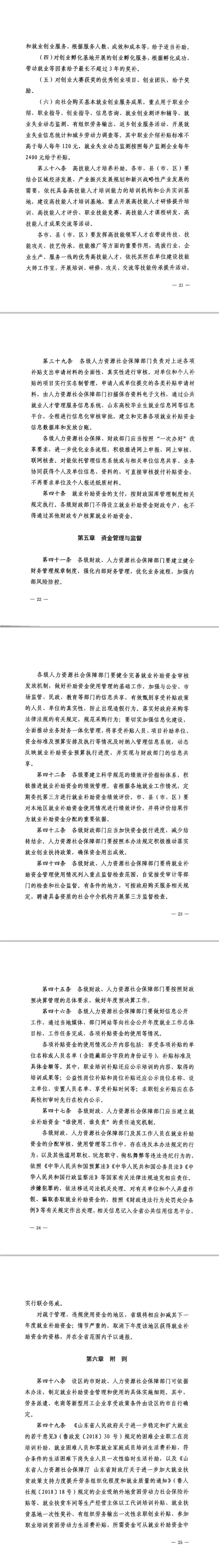 文件一(21-25).png