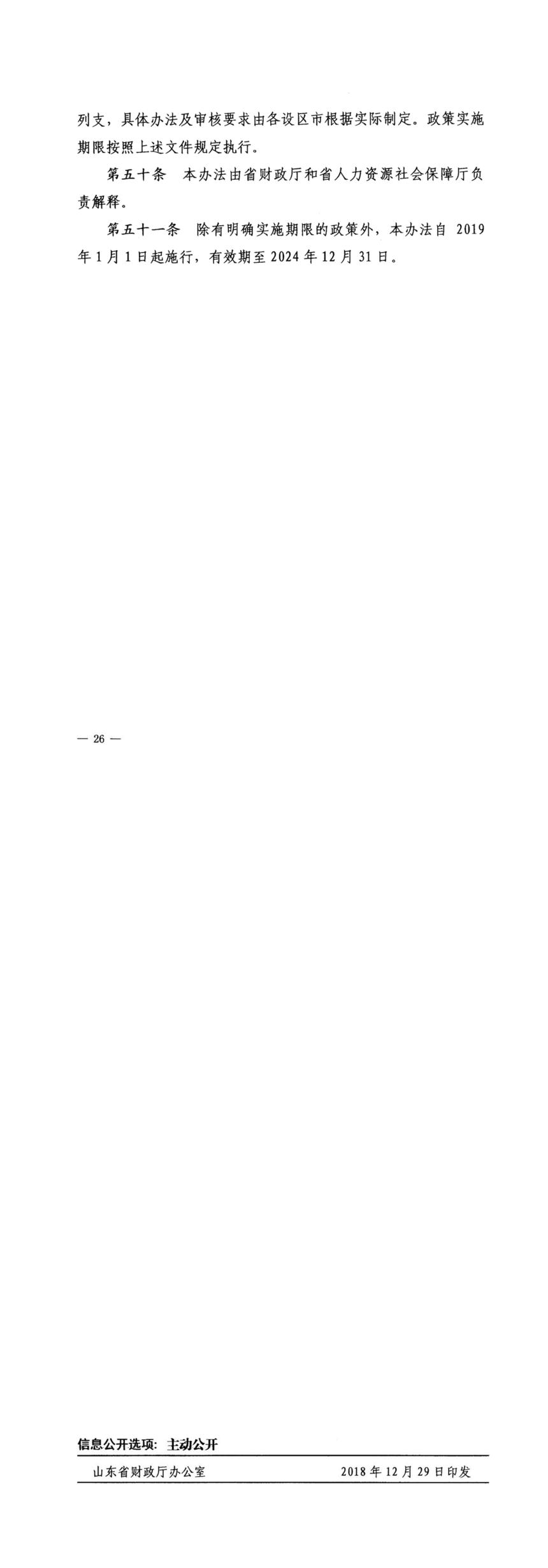 文件一(26-尾页).png