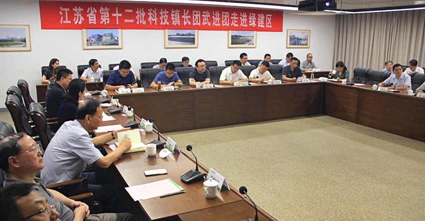 江苏省第十二批科技镇长团武进团调研绿建区