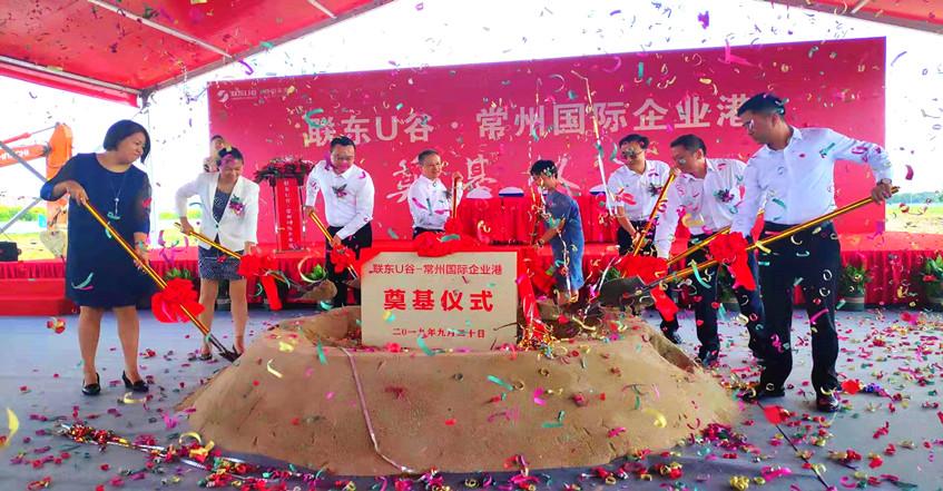 联东U谷常州国际企业港举行奠基仪式