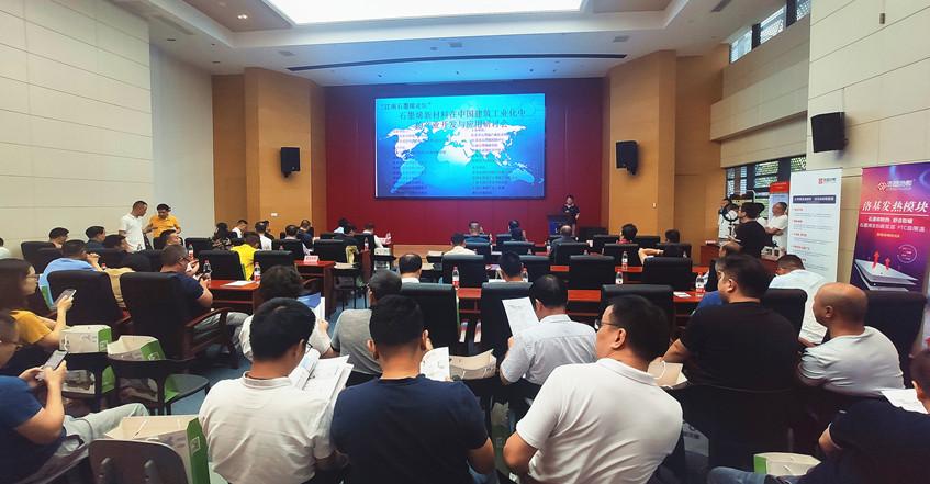 绿建联盟组织召开江南石墨烯论坛-建筑工业化中的产业开发与应用研讨会