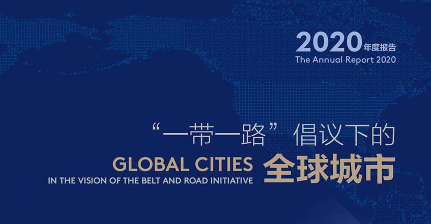一带一路下的全球城市2020年度报告