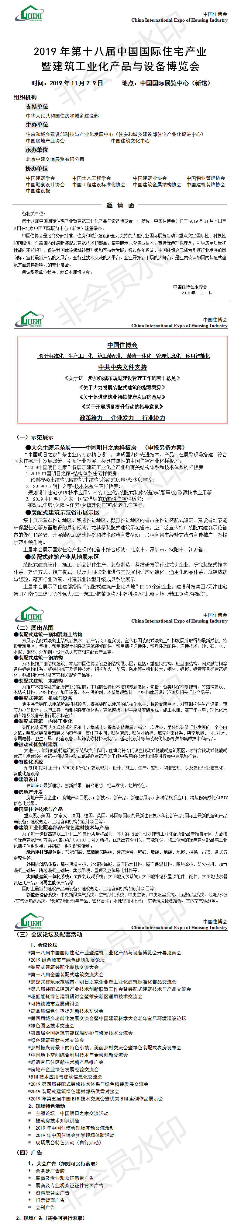 2019北京第十八届中国国际住宅产业暨建筑工业化产品与设备博览会-中国住博会中文邀请函.png