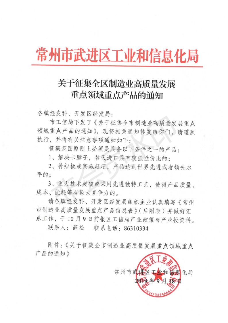 关于征集全区制造业高质量发展重点领域重点产品的通知 (1)_00.png