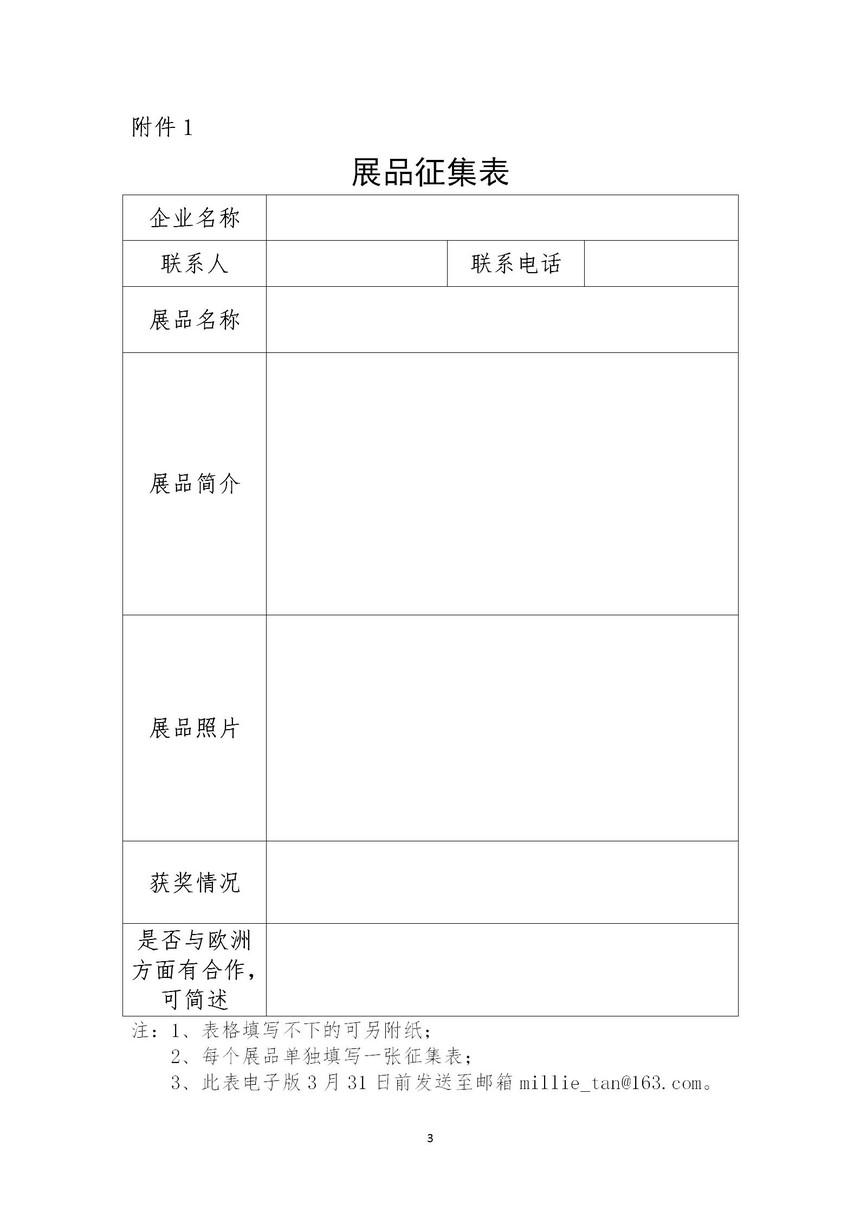 中欧园展厅展品征集函(1)(1)_03.jpg