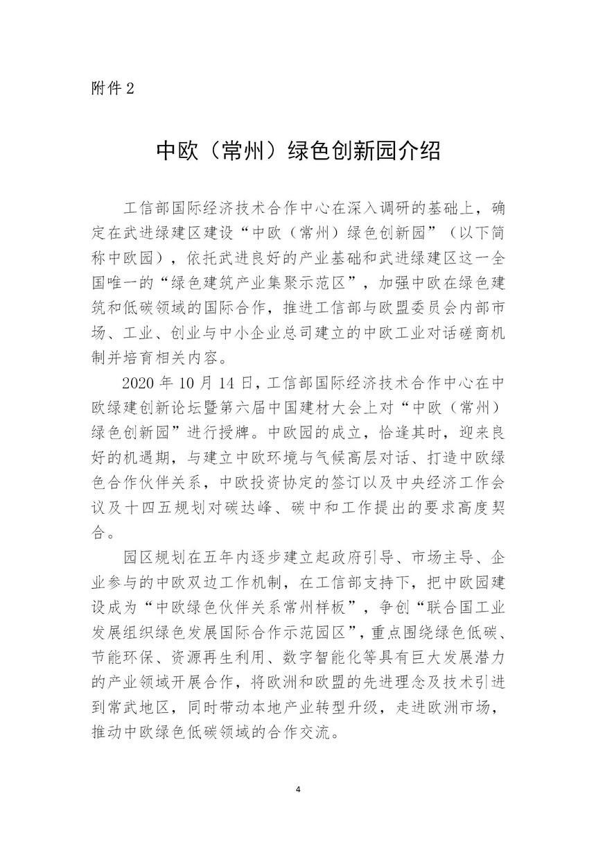 中欧园展厅展品征集函(1)(1)_04.jpg