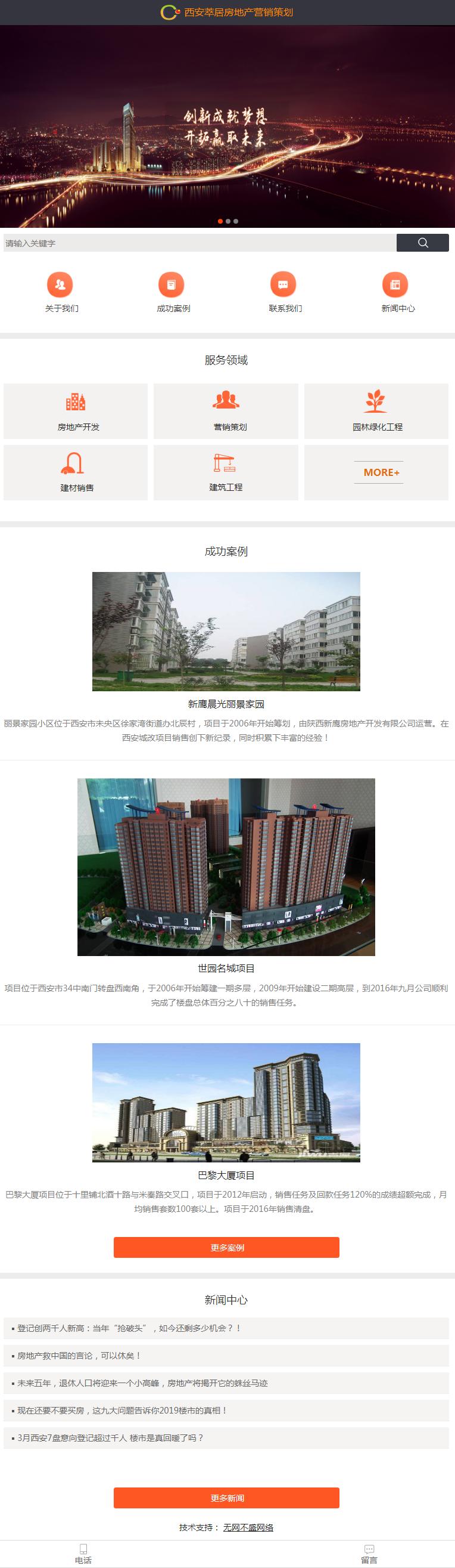 西安萃居房地產營銷策劃有限公司.png