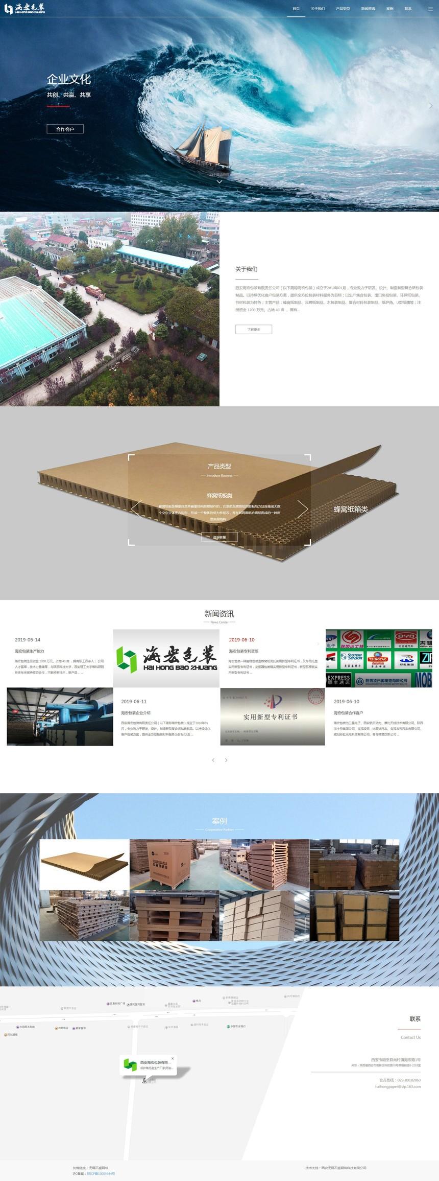 海宏包装网站案例.jpg