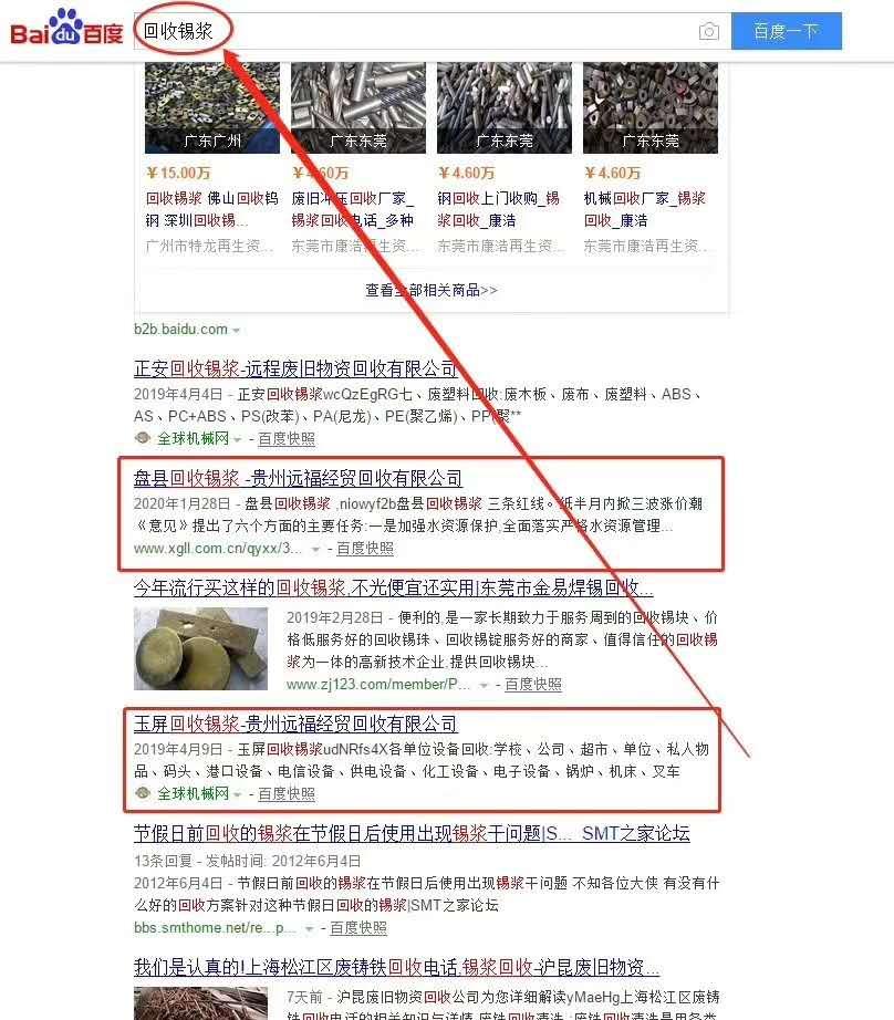 「西安網站優化」廢品回收行業工業廢料類客戶云推廣萬詞優化案例分享