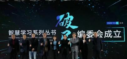 古冶区教育局李树新局长出席世界智慧教育大会