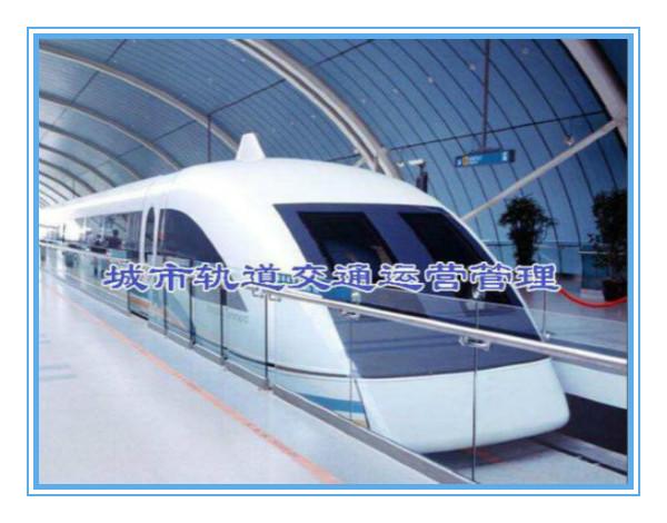 地铁运营与管理专业_城市轨道交通运营管理