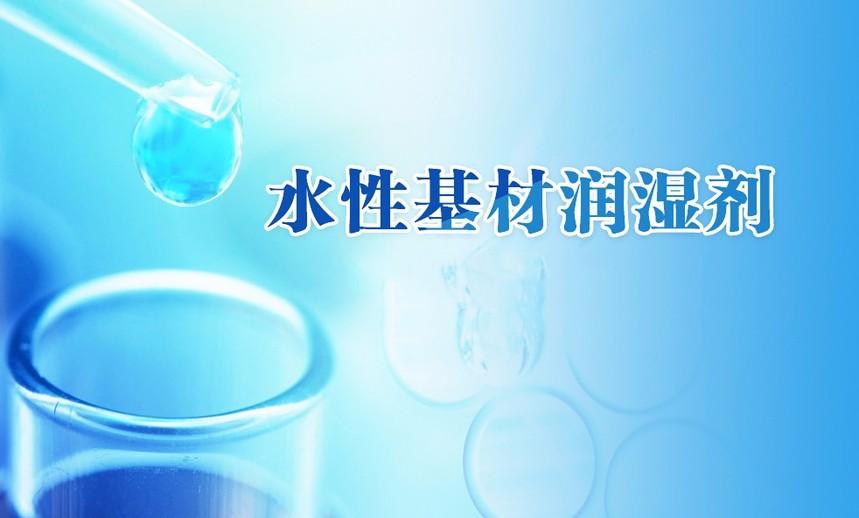 水性基材润湿剂